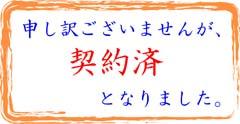 01Keiyakuzumi01w